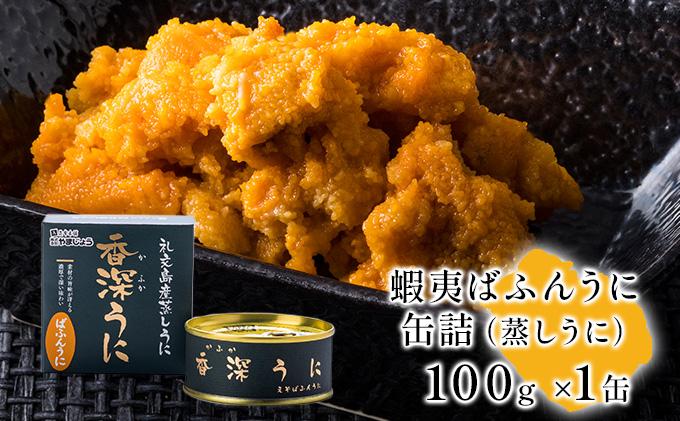 蝦夷ばふんうに(蒸しうに)100g ×1缶