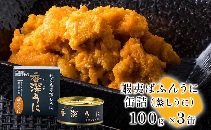 蝦夷ばふんうに(蒸しうに)100g ×3缶