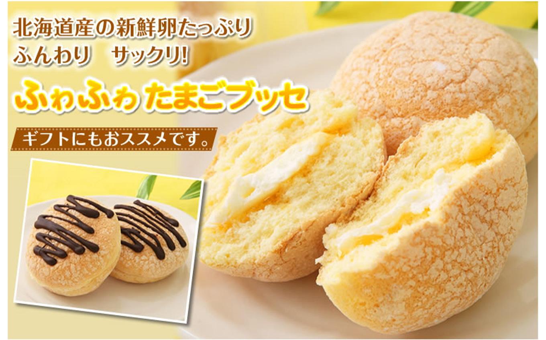 ふわり卵風味♪『ふわふわ たまごブッセ』 北海道・新ひだか町のオリジナルスイーツ