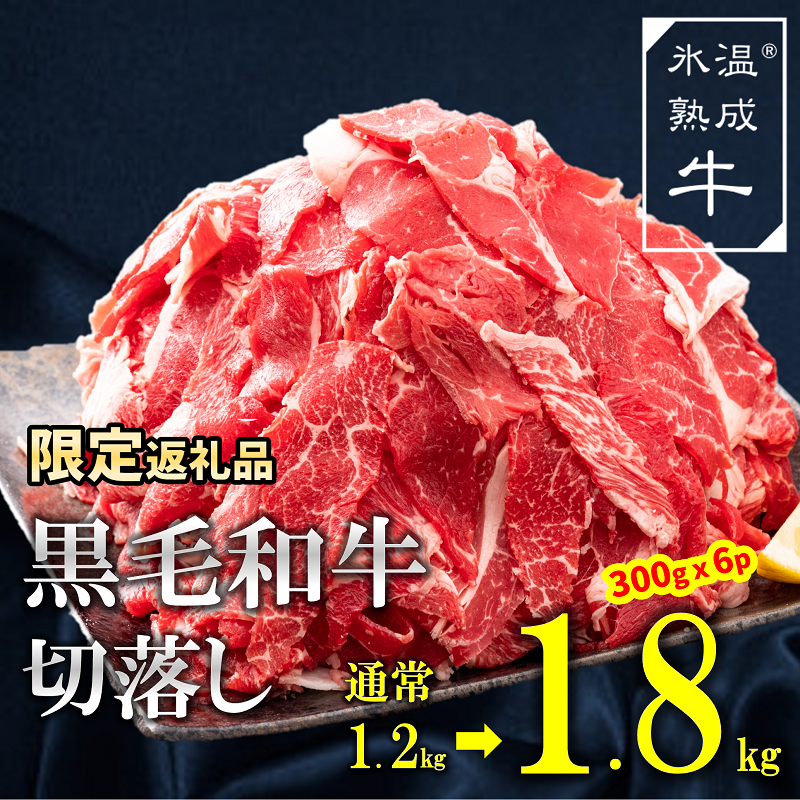 G005 【期間限定】氷温(R)熟成牛 黒