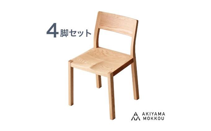 【秋山木工】ダイニングチェアMONチェア オーク材 4脚