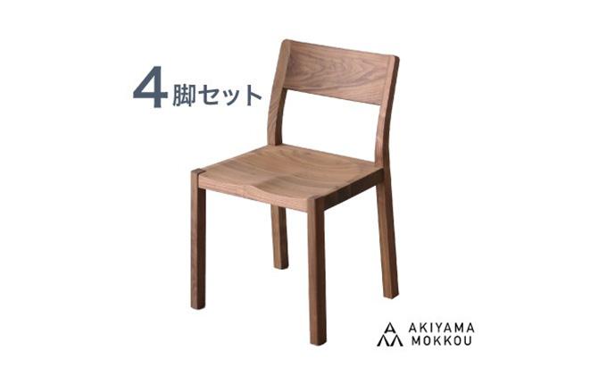 【秋山木工】ダイニングチェアMONチェア ウォールナット材 4脚