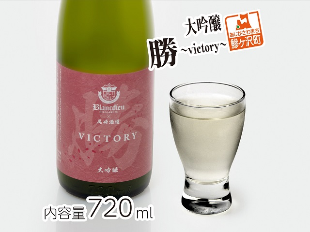 大吟醸 勝~victory~ 720ml