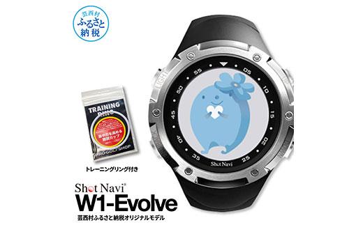 ゴルフ 距離計  Shot Navi W1 Evolve ショットナビW1 エボルブ [黒]<起動画面CoCoRoちゃん 芸西村オリジナルモデル> &[トレーニングリング付きセット]【PGS TOSACC】 GPS watch 測定 計測 Golf 用品 腕時計 スマート