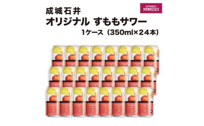 成城石井 オリジナル すもも サワー 24本セット