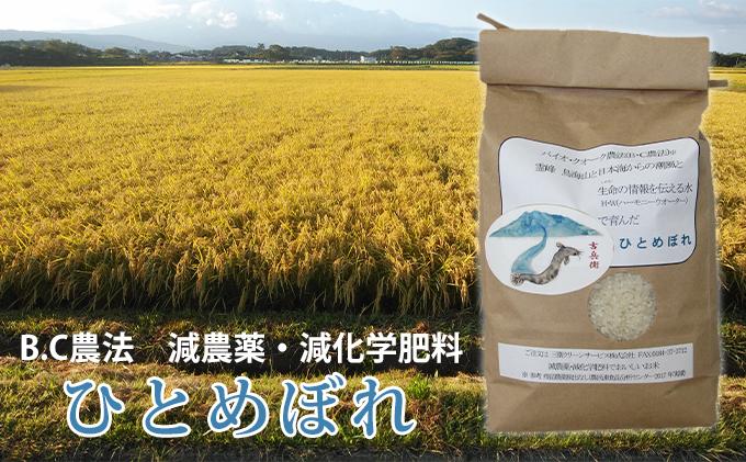 B.C農法で栽培 減農薬・減化学肥料のひとめぼれ 2kg