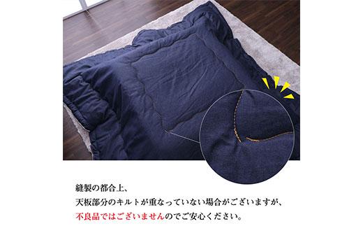 福岡県大木町のふるさと納税 AA085 国産デニムこたつ布団ブランシェ(190×190)