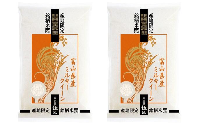 富山県産ミルキ−クィ−ン 5kg×2