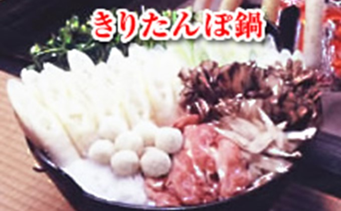 【冬のごちそう 出荷期間限定!!】地鶏使用 きりたんぽ鍋 セット(3~4人前)<おがよし商店>