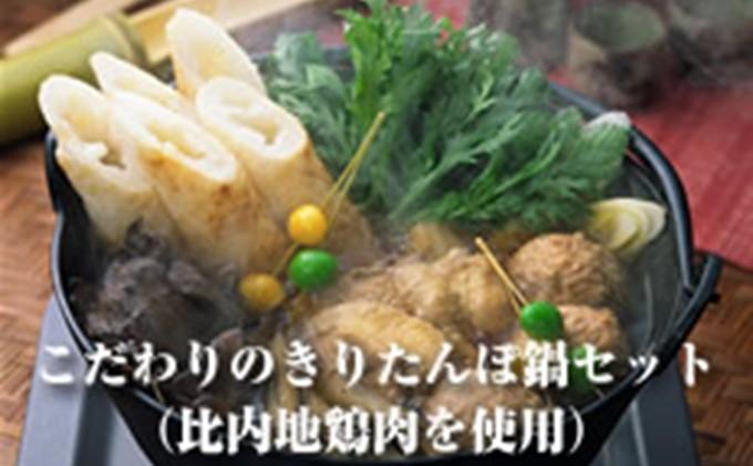 【秋田県 冬の味覚詰合せ!!】比内地鶏使用 こだわりのきりたんぽ鍋セット(5~6人前)<おがよし商店>