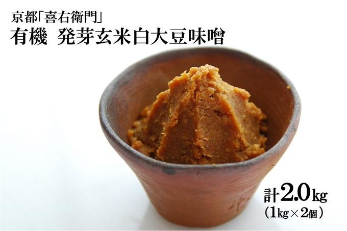 京都・喜右衛門「有機発芽玄米白大豆味噌」(1kg×2)