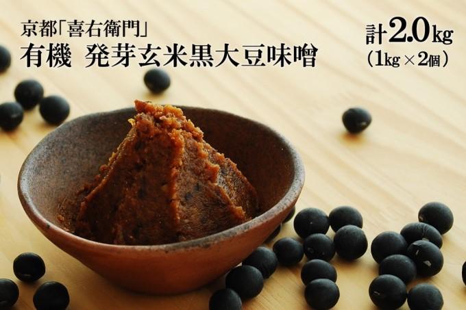 京都・喜右衛門「有機発芽玄米黒大豆味噌」(1kg×2)