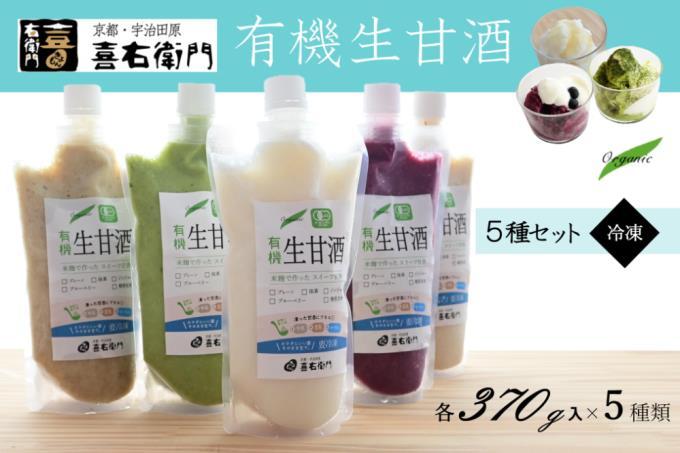 京都・喜右衛門「有機生甘酒5種セット」(全5種/各370g入り)