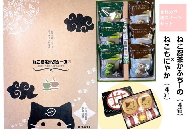 「ねこ忍茶かぷちーの」と「ねこもにゃか」お配りセット(各4箱) 京の老舗がお届けする見て楽しい、飲んで食べて美味しい、面白い和スイーツ