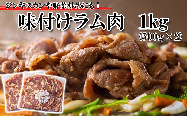 ジンギスカンや焼肉に!ラム肉味付け半頭巻き 1kg