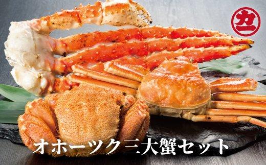 70-46 オホーツク三大蟹セット【大】