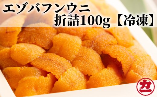 20-177 冷凍エゾバフンウニ100g