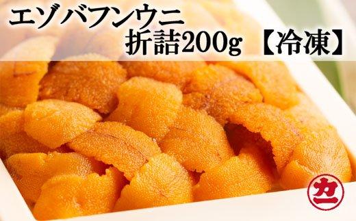 40-98 冷凍エゾバフンウニ100g×2