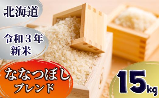 11-113 令和3年産 北海道産ななつぼしブレンド米15kg(5kg×3)