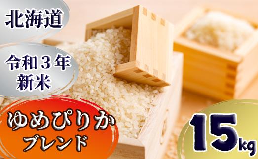 12-52 令和3年産 北海道産ゆめぴりかブレンド米15kg(5kg×3)