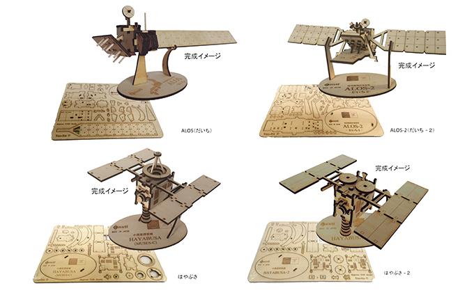 小惑星探査機「はやぶさ」、陸域観測衛星「だいち」等木製模型キット
