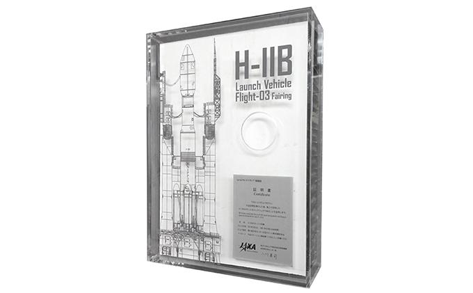H-IIBロケット3号機フェアリングセット[プレミアム仕様]