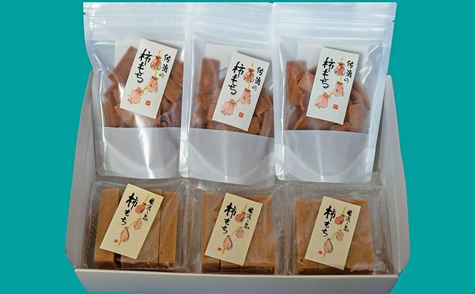 「新潟うまいもの」推奨品 『柿もち』・『柿のかき餅』詰合せ