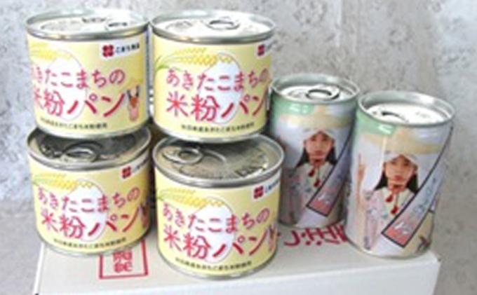 秋田県三種町のふるさと納税 こまちがゆ7缶、あきたこまちの米粉パン4缶セット