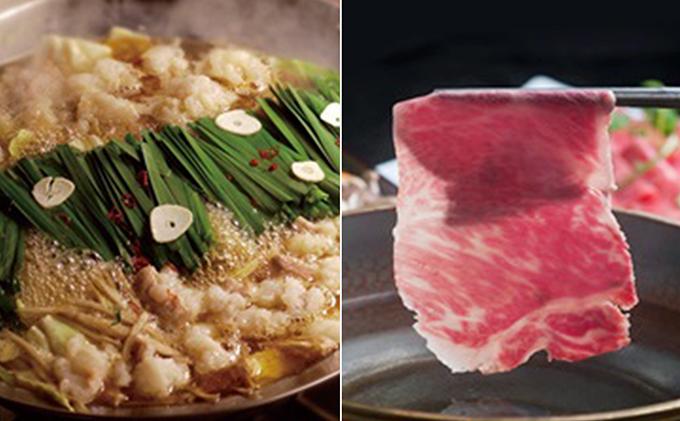 月形熟成牛しゃぶしゃぶ&もつ鍋(味噌)セット