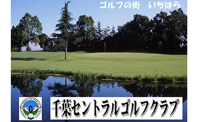千葉セントラルゴルフクラブ4名様:平日プレー招待券