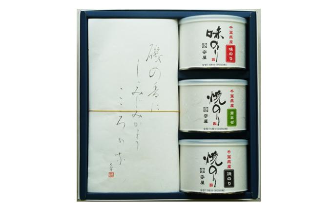 W-4-30 焼のり・和紙缶海苔詰合せ