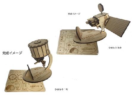 静止気象観測衛星「ひまわり」 「ひまわり 8/9号」 木製模型キット