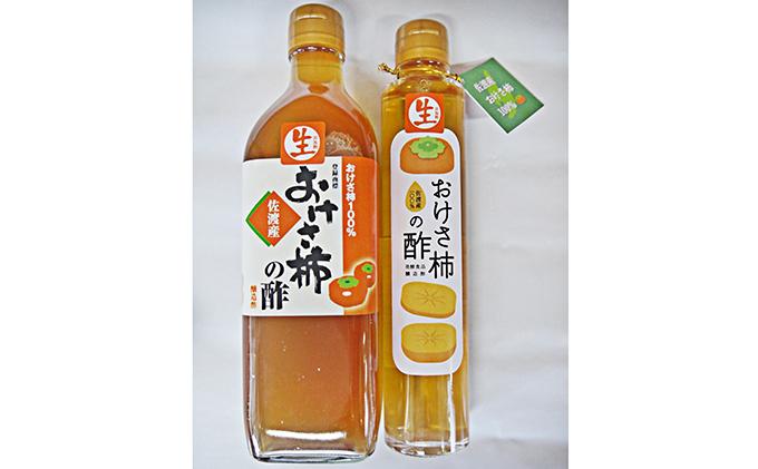 佐渡産おけさ柿の酢 500ml&200mlセット