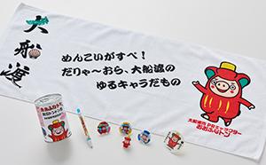 大船渡市PRキャラクター「おおふなトン」グッズ