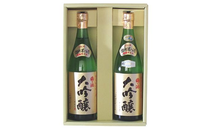 清酒 鶴の池 雄町 純米大吟醸&大吟醸 720㎖ 2本セット