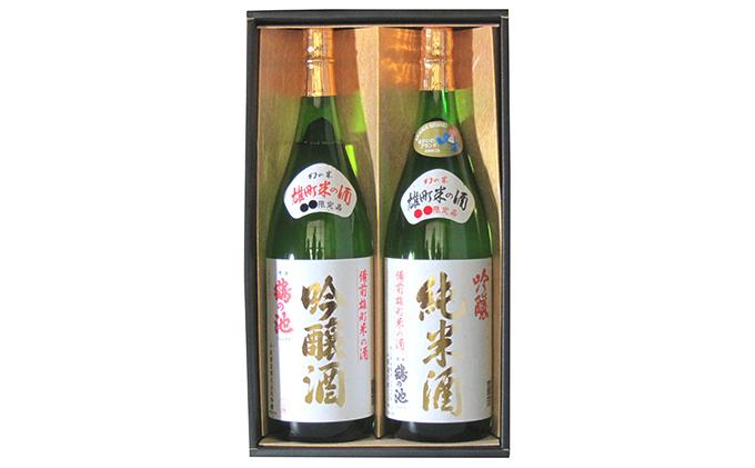清酒 鶴の池 雄町 純米吟醸&吟醸酒 1.8L 2本セット