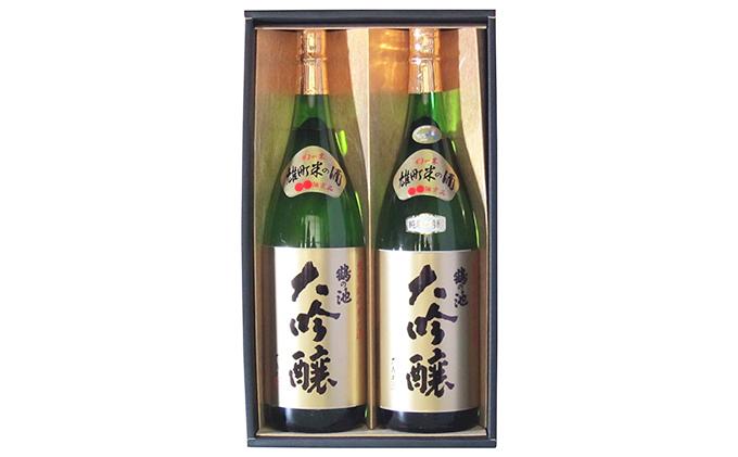 清酒 鶴の池 雄町 純米大吟醸&大吟醸 1.8ℓ 2本セット