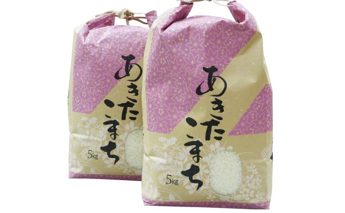 秋田三種町産 ひろ子のあきたこまち5kg×2