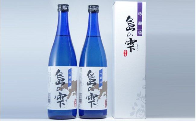 小豆島の地酒「島の雫」吟醸酒 2本セット