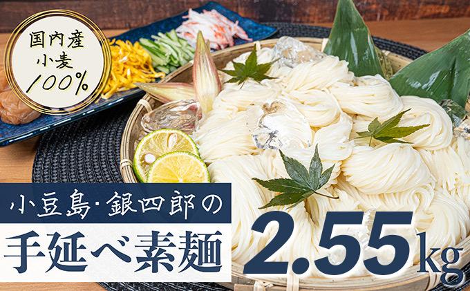 小豆島・銀四郎の手延べ素麺「国内産小麦100%」2.55kg