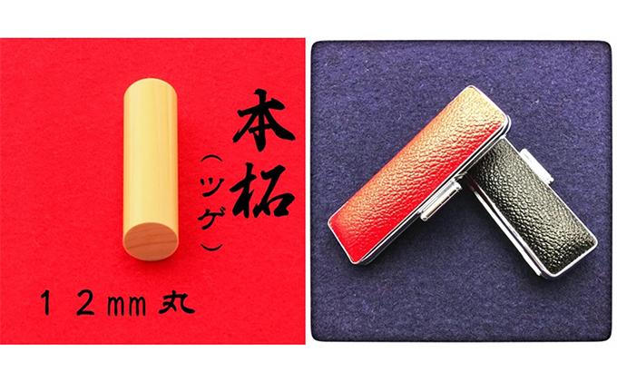 静岡県浜松市のふるさと納税 本柘植12mm(5書体)牛革ケース(黒)