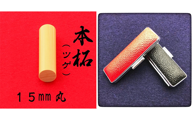 本柘植15mm(7書体)牛革ケース(赤)