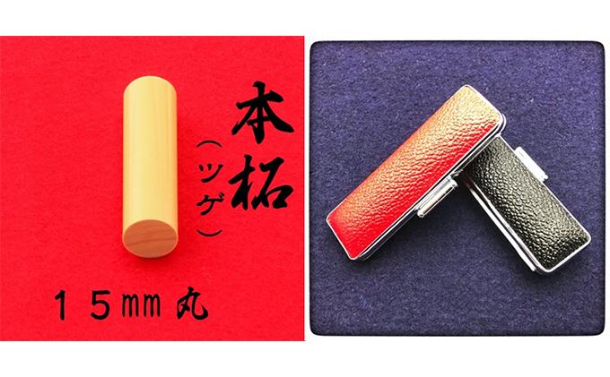 本柘植15mm(7書体)牛革ケース(黒)