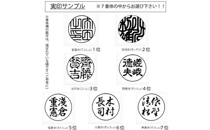 静岡県浜松市のふるさと納税 黒水牛13.5mm(7書体)牛革ケース(赤)