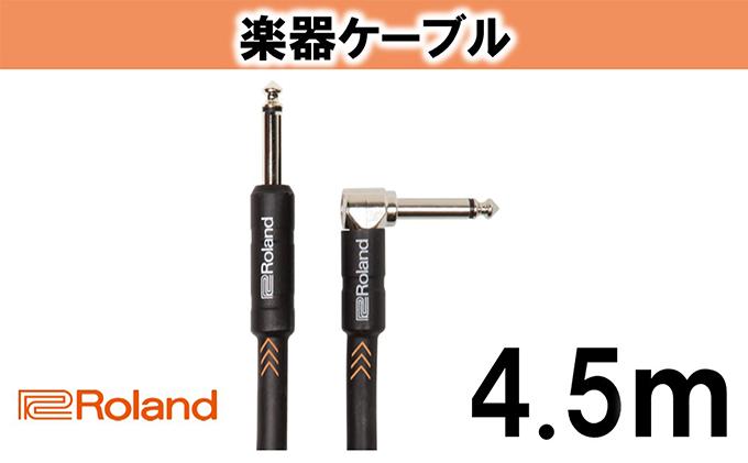 【Roland純正】楽器ケーブル 4.5m/RIC-B15A【配送不可:離島】