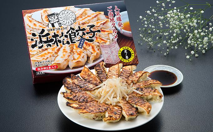 サゴーオリジナル 浜松餃子