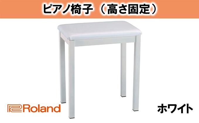 【Roland】ピアノチェア/BNC-11WH-T【配送不可:離島】