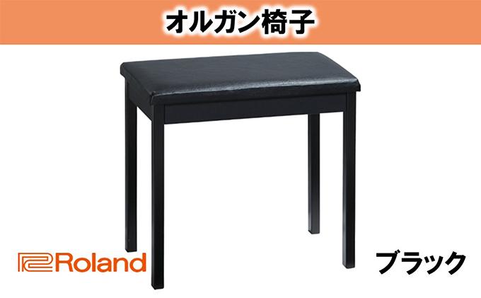 【Roland】オルガンチェア/BNC-15-BK【配送不可:離島】