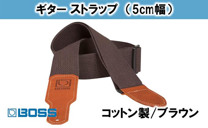 【BOSS純正】布製ギターストラップ/5cm幅/ブラウン/BSC-20-BRN【配送不可:離島】