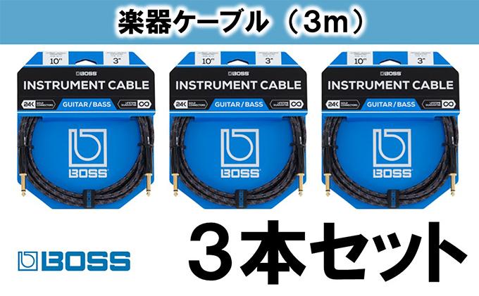 静岡県浜松市のふるさと納税 【BOSS純正】楽器ケーブル 3m/BIC-10 3本セット【配送不可:離島】